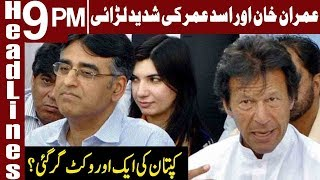 Battle begins between Imran Khan and Asad Umar | Headlines & Bulletin 9 PM | 12 Oct 2018 | Express