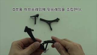 산악용자전거만들기(알파교재)