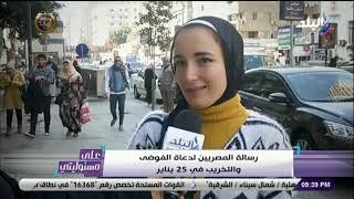 رسالة المصريين لدعاة الفوضى والتخريب في 25 يناير