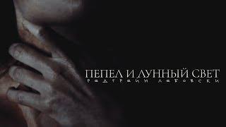 ПЕПЕЛ И ЛУННЫЙ СВЕТ | Редгрейн Лебовски