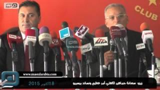 مصر العربية  زيزو: سعادة جماهير الاهلي أمر عظيم ونساند بيسيرو