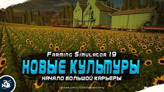 Farming Simulator 2019 • Новые культуры • Прохождение #5