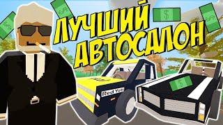 ОТКРЫЛ КРУТОЙ АВТОСАЛОН ЛУЧШИХ МАШИН НА ЛАЙФ РП СЕРВЕРЕ В UNTURNED