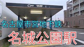 名古屋市営地下鉄名城線  名城公園駅