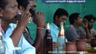 New generation toddy shop in Kerala Video