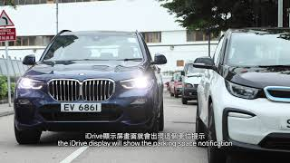 BMW X7 - Parking Assistant