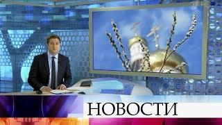 Выпуск новостей в 12:00 от 12.04.2020