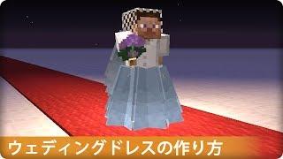 【マインクラフト】ウェディングドレスの作り方  (プロの裏技建築)