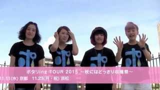 ポタリ『Are you ready?』 MV full ver. (2015年9月9日リリース)