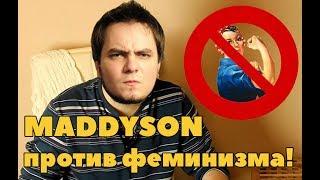 Мэддисон против феминизма