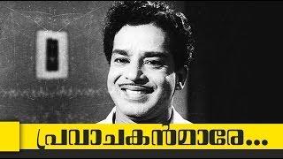 Pravachakanmare.... | Anubhavangal Paalichakal Malayalam Movie | Song 2