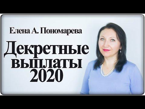 Выплаты в отпусках по беременности и родам и по уходу за ребенком - Елена А. Пономарева
