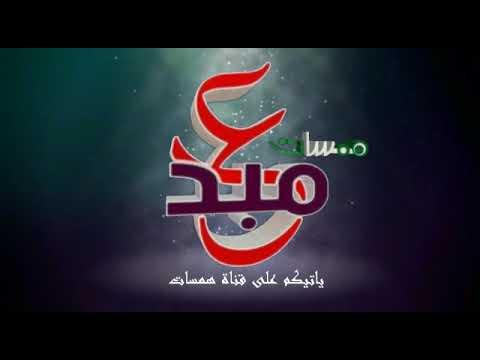 برنامج همسات مبدع| اعداد وتقديم حسين كرحوت /ضيف البرنامج الشاعر مؤمل جميل