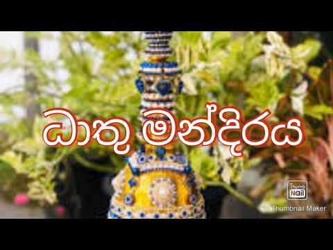 Download මහානුභාව සම්පන්න ධාතු වන්දනා /Dathu wandana /dathu mandiraya /sadaham sisilasa Tv