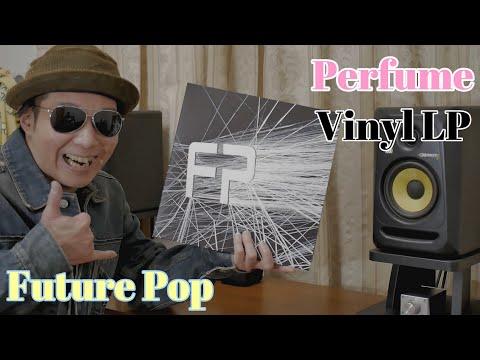 【パフューム・LPレコード】Perfumeの「Future Pop」のアナログレコードを買ったらすごいことが分かった