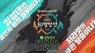 말 그대로 '멸망전'ㅣ2021 NH농협은행 올원뱅크 LOL 멸망전 시즌1 결승전 하이라이트ㅣ4월 20일