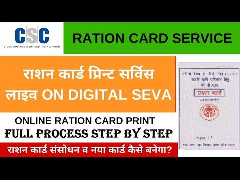 CSC Ration Card Print Service 2020, CSC Vle Online New ration Card Print Application Form CSC Vle So