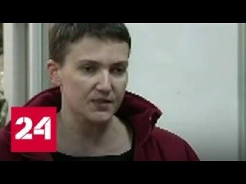 Надежда Савченко сильно