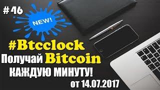#Btcclock ПОЛУЧАЙ Bitcoin КАЖДУЮ МИНУТУ  | ЗАРАБОТОК В ИНТЕРНЕТЕ 2017