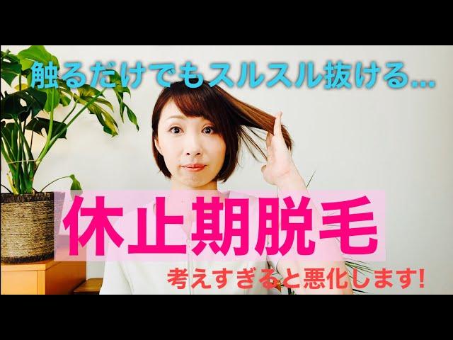 考えすぎると悪化します!【急性休止期脱毛】保土ヶ谷グロー斉藤
