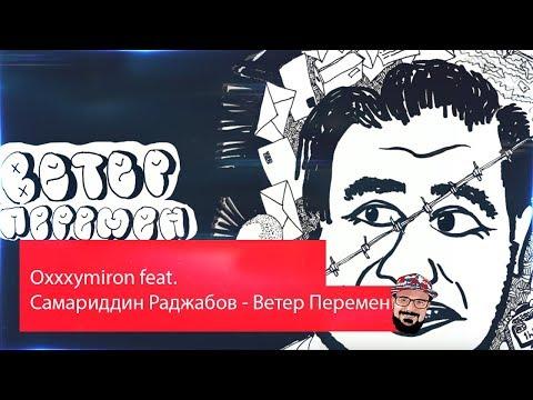 💥 Иностранец реагирует на Oxxxymiron feat. Самариддин Раджабов - Ветер Перемен