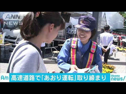 あおり運転撲滅呼びかけ 東名死亡事故から1年で(18/06/01)