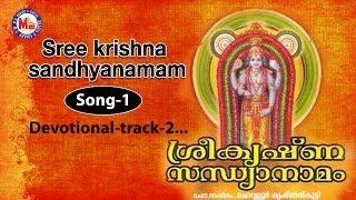 Sree krishna sandhyanamam (1) - Sree Krishna Sandhyanamam