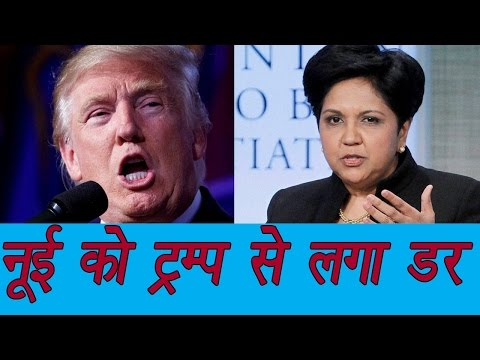 Indra Nooyi says PepsiCo employees are scared after Trump's win | वनइंडिया हिंदी