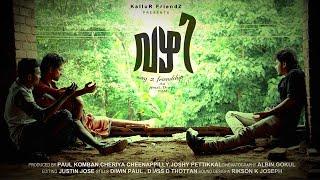 Vazhi New Malayalam Short Film HD