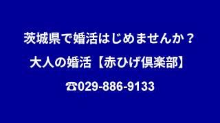 茨城県で婚活【赤ひげ倶楽部】 50才台女性を大募集中! ☎029-886-9133.