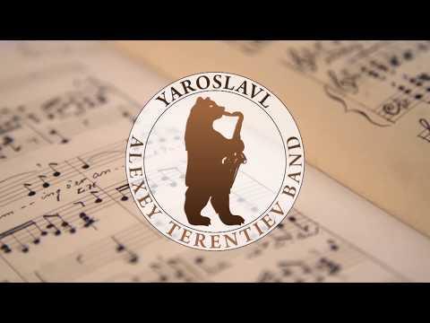 Джазовый оркестр Алексея Терентьева (г. Ярославль) – при участии Игоря Бутмана