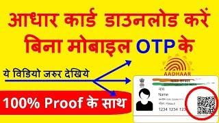 आधार कार्ड डाउनलोड करे बिना मोबाइल OTP के/Aadhar card download without OTP