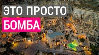 Турция сейчас 2021 Это что то невероятное Yunak Evleri Cappadocia экспресс обзор Отдых в Турции 2021