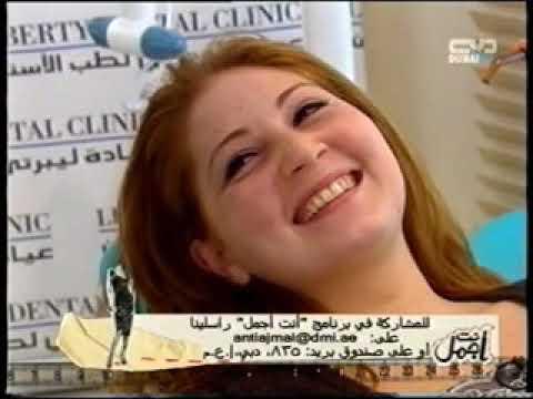 أنت أجمل - تبيض الأسنان بتقنية الزووم مع د. مجد ناجي مدير عيادة ليبرتي لطب الأسنان