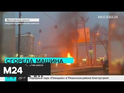 Грузовой автомобиль сгорел на Ярославском шоссе - Москва 24
