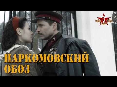 НАРКОМОВСКИЙ ОБОЗ - Серия 3 / Военный. Драма.