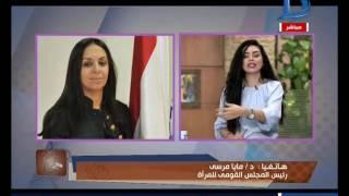 برنامج هى| رئيسة المجلس القومى للمرأة: توضح طرق تقديم شكاوى