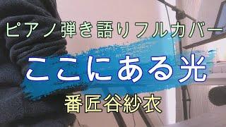 【ピアノ弾き語り】ここにある光 ( 番匠谷紗衣 ) covered by YOSHI 【フル歌詞付】【科捜研の女 主題歌】