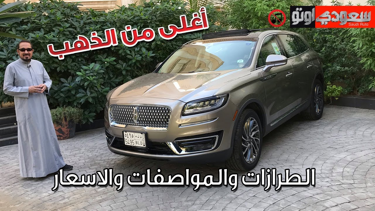 لينكون نوتيلوس 2020 Lincoln Nautilus الطرازات والأسعار