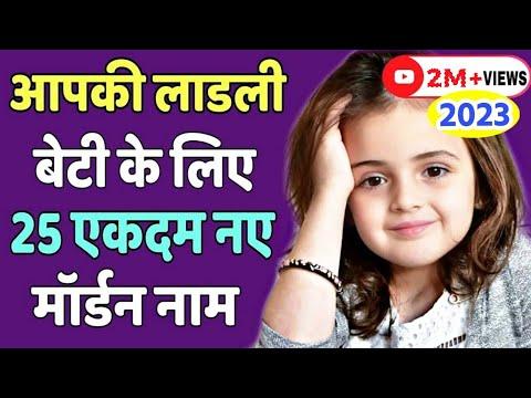 Top 25 लड़कियों के सबसे मॉडर्न नाम 2020, Hindu Baby Girl Name , Short Name   Baby girl name