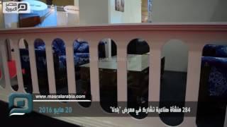 مصر العربية | 284 منشأة صناعية تشارك في معرض