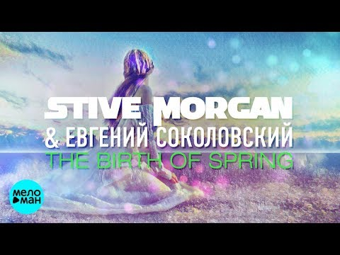 Stive Morgan & Евгений Соколовский - The Birth Of Spring