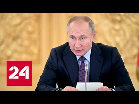 """""""В этом смысл нашей работы"""": какие вопросы обсудил Путин с СПЧ? // Москва.Кремль.Путин"""