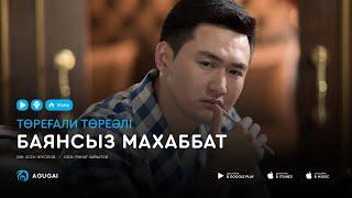 торегали Тореали - Баянсыз махаббат (аудио)