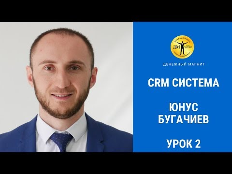 CRM Система. Внесение объекта недвижимости через браузер. Урок 2