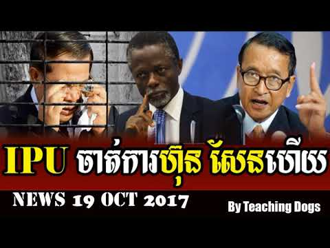 Cambodia News: Today RFI Radio France International Khmer Morning Thursday 10/19/2017