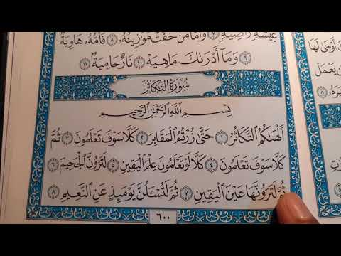 full-quran-102-surah-at-takathur(competition)