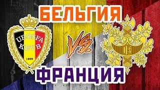 ФРАНЦИЯ vs БЕЛЬГИЯ - Один на один