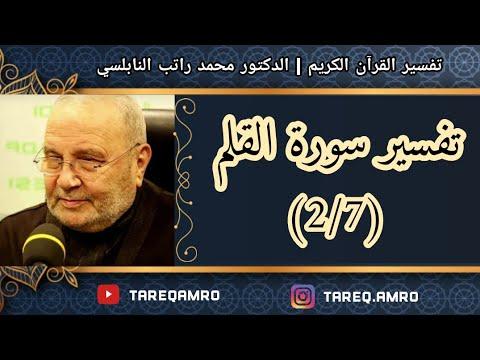د.محمد راتب النابلسي - تفسير سورة القلم ( 2 \ 7 )