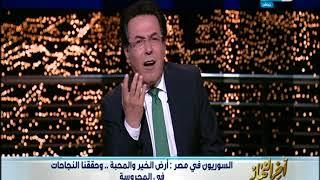 أخر النهار - شاب سوري يعيش بالخارج ويسأل اصدقائة ما رأيهم في مصر للعيش فيها ؟